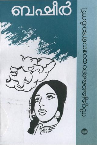 ന്റുപ്പുപ്പാക്കൊരാനേണ്ടാർന്ന്! | ntuppuppaakkoraanendaarnnu Vaikom Muhammad Basheer