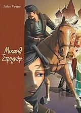 Μιχαήλ Στρογκόφ  by  Jules Verne