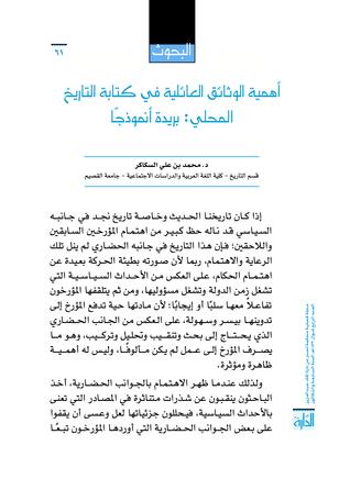 أهمية الوثائق العائلية في كتابة التاريخ المحلي : بريدة أنموذجاً محمد بن علي السكاكر