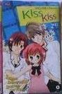 Kiss Kiss, Vol. 2  by  Chitose Yagami