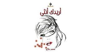 أريدك أنثي  by  محمد بلال