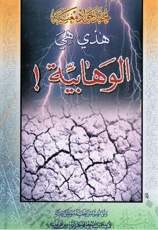 هذه هي الوهابية  by  محمد جواد مغنية