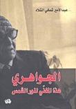 الجواهري؛ هذا المغني لنور الشمس  by  عبد الأمير شمخي الشلاه
