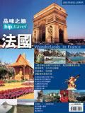 品味旅遊—法國  by  何振威, 陳家康