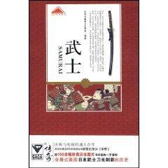 武士 Samurai  by  BEI JING DA LU QIAO WEN HUA CHUAN MEI