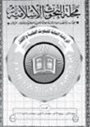 مجلة البحوث الإسلامية90  by  الأمانة العامة لهيئة كبار العلماء