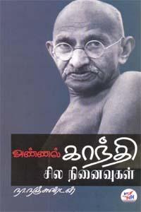 அண்ணல் காந்தி சில நினைவுகள்  by  Kovai Na Nanjundan