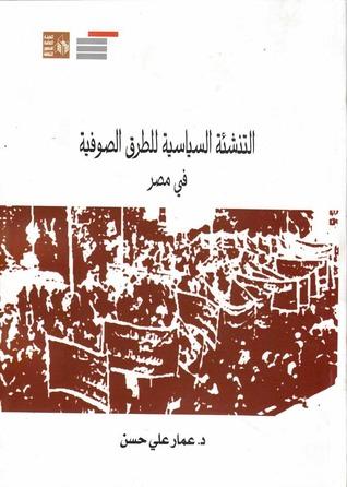 التنشئة السياسية للطرق الصوفية في مصر  by  عمار علي حسن