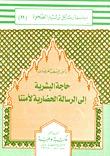 حاجة البشرية إلى الرسالة الحضارية لأمتنا Yusuf al-Qaradawi - يوسف القرضاوي