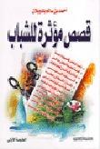 قصص مؤثرة للشباب  by  أحمد سالم بادويلان