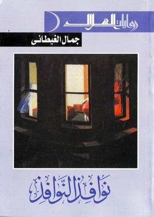 دفاتر التدوين - الدفتر الرابع : نوافذ النوافذ جمال الغيطاني