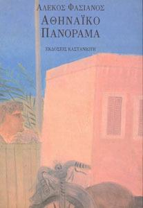 Αθηναϊκό πανόραμα  by  Alekos Fassianos