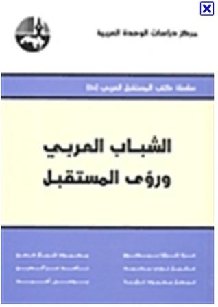 الشباب العربي ورؤى المستقبل  by  مركز دراسات الوحدة العربية