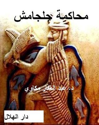 زائر من الجنة ومسرحيات أخرى عبد الغفار مكاوي