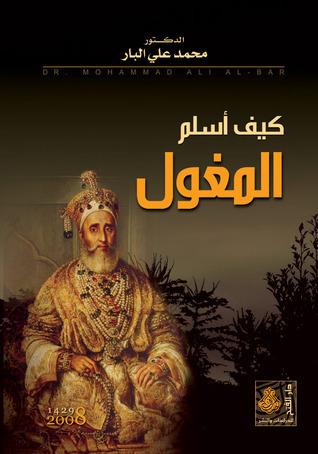 كيف أسلم المغول  by  محمد علي البار