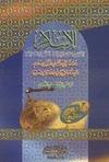 الإسلام أثره في الحضارة وفضله على الإنسانية Abul Hasan Ali Nadwi