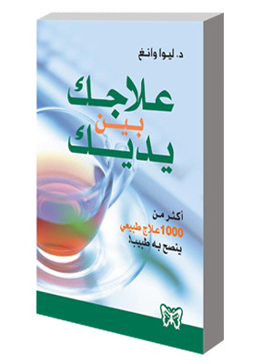 علاجك بين يديك  by  Lihua Wang