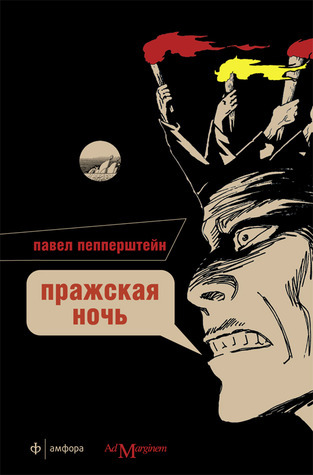 Пражская ночь Павел Пепперштейн