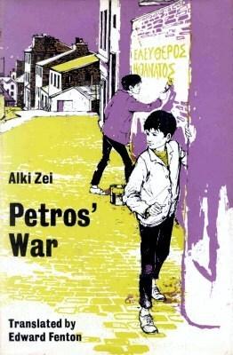 Petros War Άλκη Ζέη