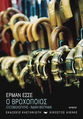 Ο Βροχοποιός - Ο Εξομολογητής - Ινδική Βιογραφία  by  Hermann Hesse