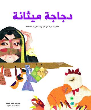 دجاجة ميثانة  by  عبد العزيز المسلم