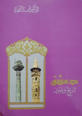 دمشق تاريخ و صور  by  قتيبة الشهابي