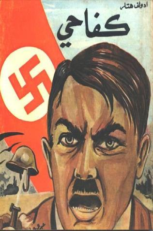 كفاحى Adolf Hitler