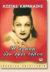 Η αγάπη δεν έχει τέλος Kostas Karakasis