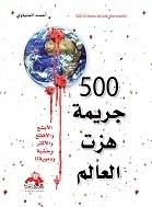 500 جريمة هزت العالم أحمد المنياوي