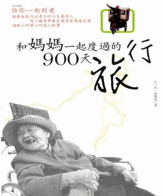 和媽媽一起度過的900天旅行 王一民、俞賢民