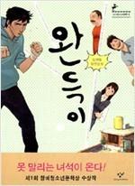완득이  by  Ryeo-ryeong Kim
