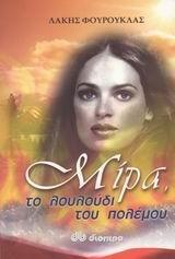 Μίρα, το λουλούδι του πολέμου Lakis Fourouklas
