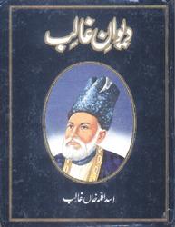 Ghazals of Ghalib: Versions from the Urdu  by  Mirza Asadullah Khan Ghalib