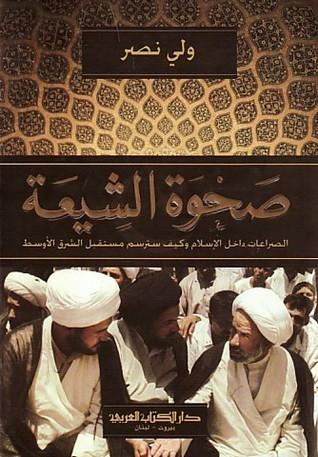 صحوة الشيعة ولي نصر