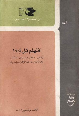 1804 فلهلم تل  by  Friedrich Schiller