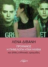 Προφανώς η Πηνελόπη ήταν ηλίθια και άλλες ελληνικές τραγωδίες Lena Divani