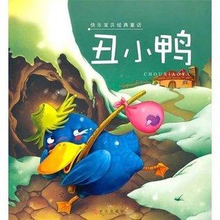 快乐宝贝经典童话: 丑小鸭  by  申丽