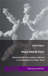 Hullunud pilv Ikkyu Sojun