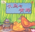 小鸟与黄蜂  by  Penerbitan Pelangi
