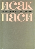 Немска класическа естетика Исак Паси