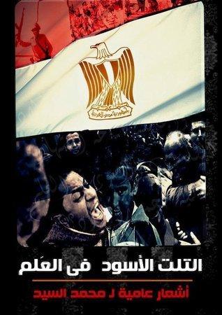 التلت الأسود في العلم محمد السيد