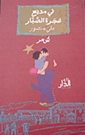فى مديح شجرة الصبار  by  علي منصور