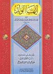 Al Ghazalis Revival Of The Religious Sciences: An Abridgement أبو حامد الغزالي