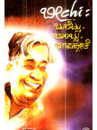 Beechi: Bulletsu, Bombsu, Bhagavadgeete Keshava Rao B.S.