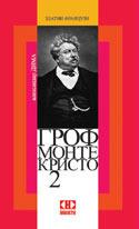 Grof Monte Kristo 2 (Zlatni Francuzi, #2) Alexandre Dumas