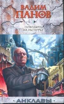 Поводыри на распутье (Анклавы, #2)  by  Вадим Панов