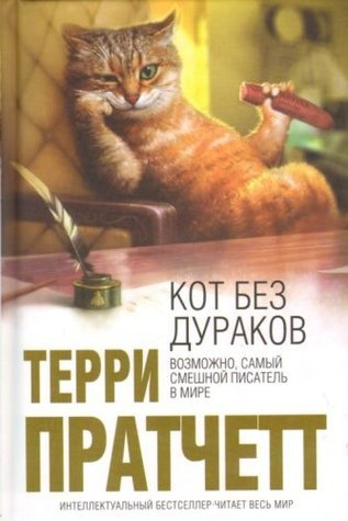 Кот без дураков  by  Terry Pratchett