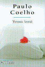 Έντεκα λεπτά Paulo Coelho