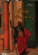 دمشق في عصر سلاطين المماليك أحمد إيبش