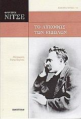 Το λυκόφως των ειδώλων  by  Friedrich Nietzsche
